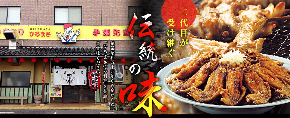 二代目が受け継ぐ伝統の味 創業昭和五十四年から変わらぬ 「ひろまさ」の料理を是非、ご賞味ください。